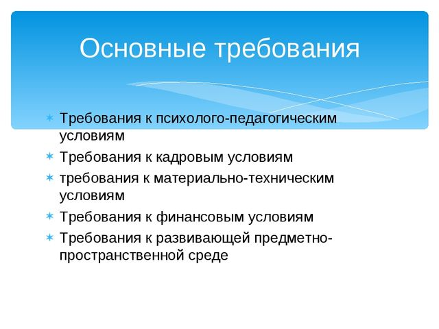 Требования к психолого-педагогическим условиям Требования к кадровым условиям...
