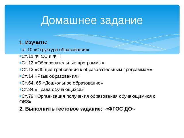 1. Изучить: ст.10 «Структура образования» Ст.11 ФГОС и ФГТ Ст.12 «Образовател...