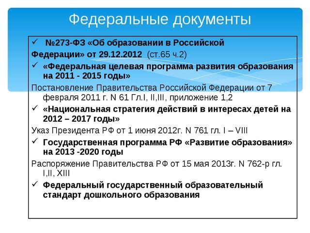 Федеральные документы №273-ФЗ «Об образовании в Российской Федерации» от 29.1...