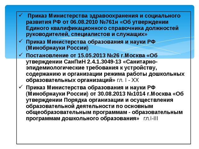 Приказ Министерства здравоохранения и социального развития РФ от 06.08.2010...