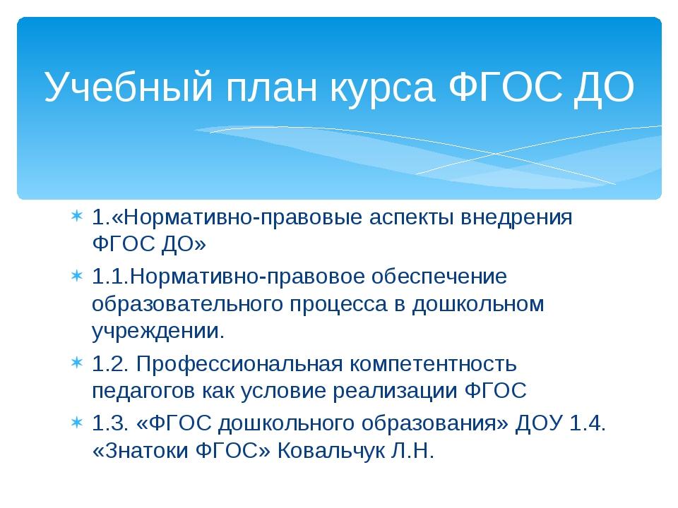 1.«Нормативно-правовые аспекты внедрения ФГОС ДО» 1.1.Нормативно-правовое обе...