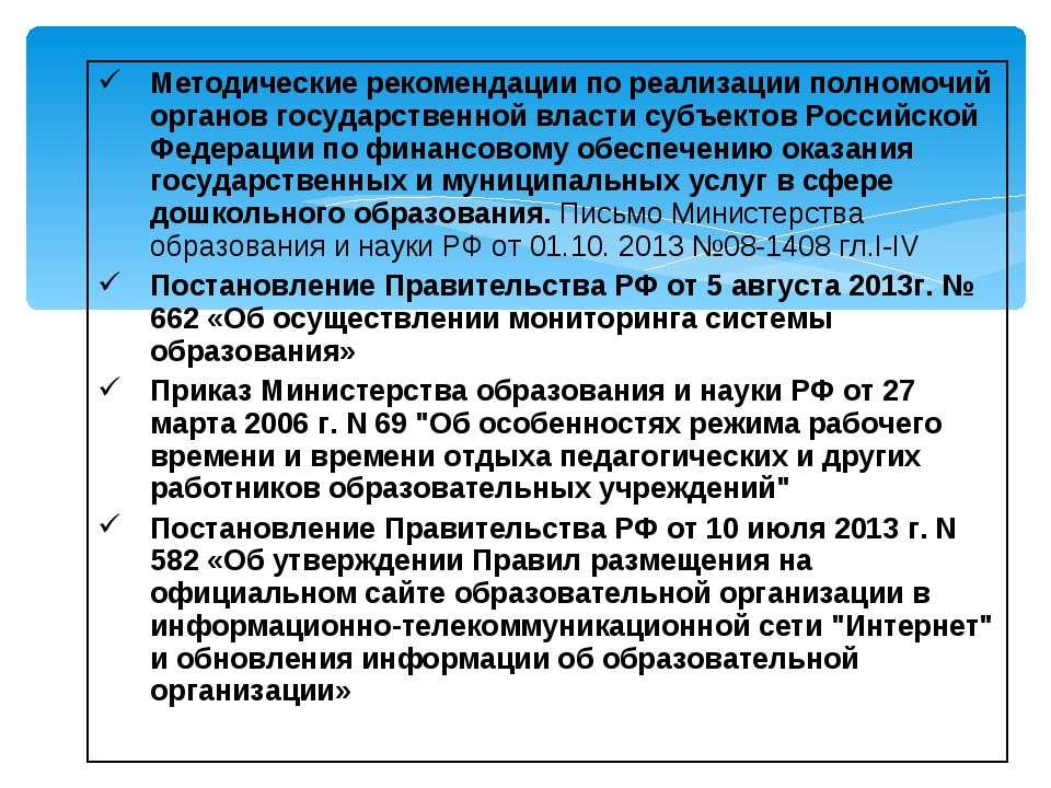 Методические рекомендации по реализации полномочий органов государственной в...