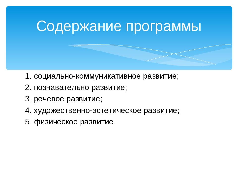 1. социально-коммуникативное развитие; 2. познавательно развитие; 3. речевое...