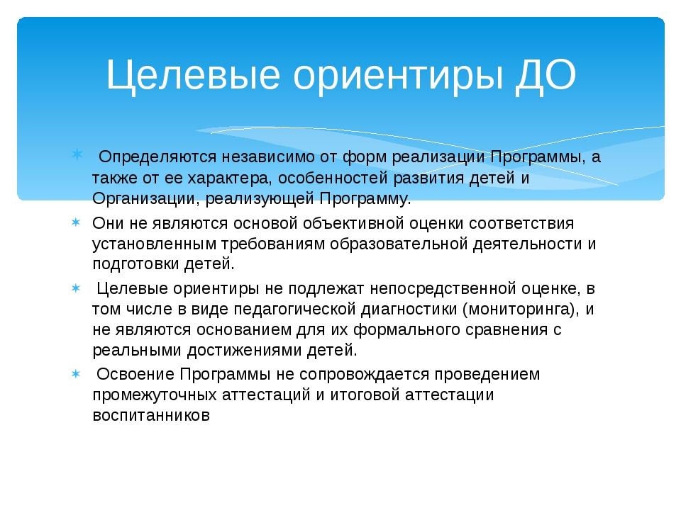 Определяются независимо от форм реализации Программы, а также от ее характер...