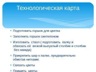 Подготовить горшок для цветка Заполнить горшок синтепоном Изготовить ствол (