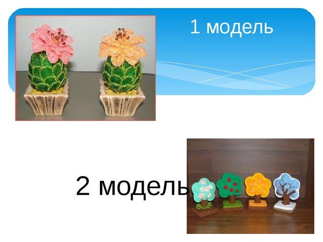 1 модель 2 модель