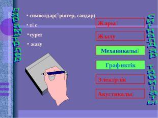 Графиктік Механикалық