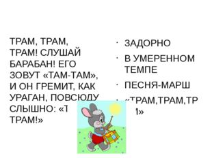 ТРАМ, ТРАМ, ТРАМ! СЛУШАЙ БАРАБАН! ЕГО ЗОВУТ «ТАМ-ТАМ», И ОН ГРЕМИТ, КАК УРАГ