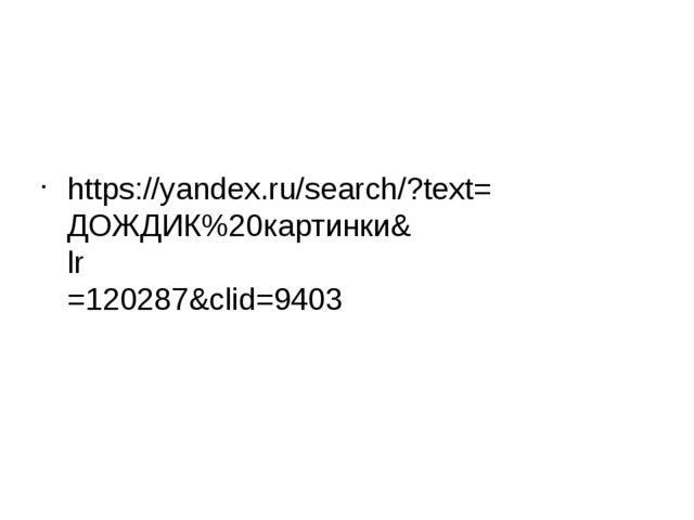 https://yandex.ru/search/?text=ДОЖДИК%20картинки&lr=120287&clid=9403
