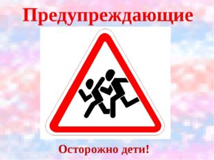 Предупреждающие Осторожно дети!