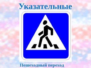 Указательные Пешеходный переход
