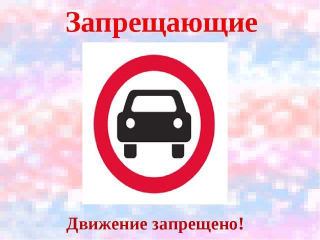 Запрещающие Движение запрещено!