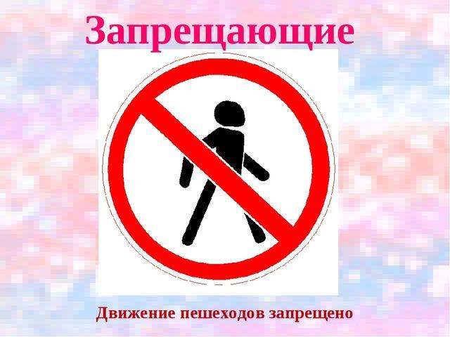 Запрещающие Движение пешеходов запрещено