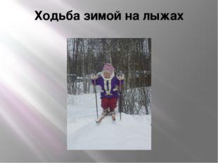 Ходьба зимой на лыжах