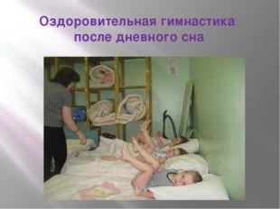Оздоровительная гимнастика после дневного сна