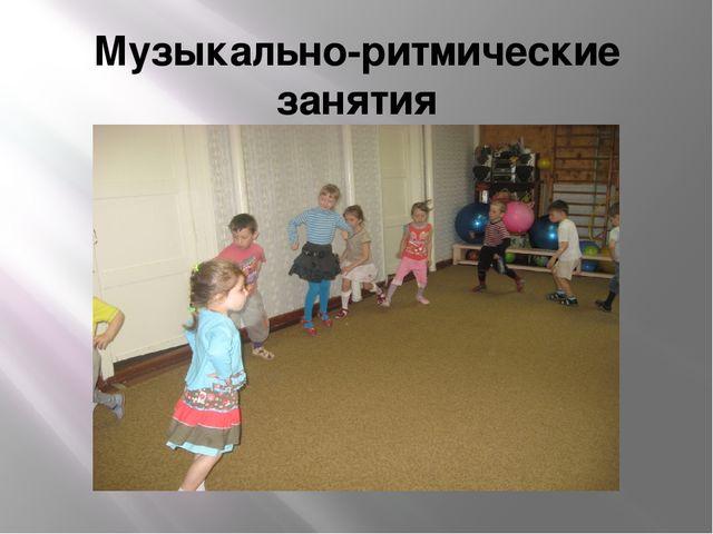 Музыкально-ритмические занятия