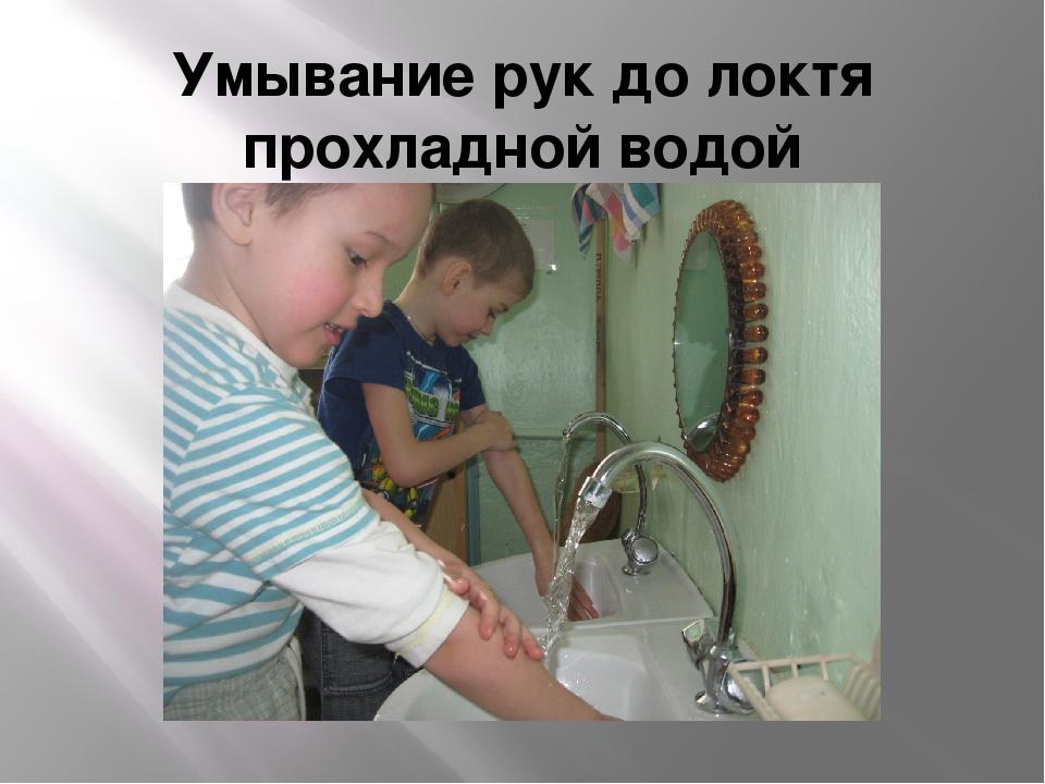 Умывание рук до локтя прохладной водой