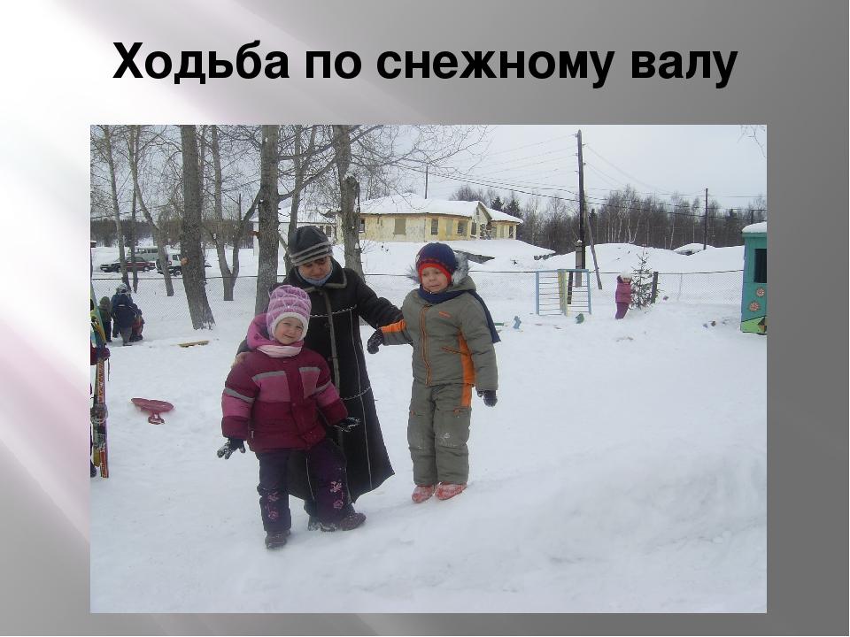 Ходьба по снежному валу
