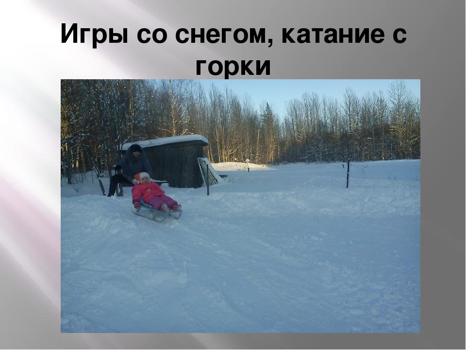 Игры со снегом, катание с горки