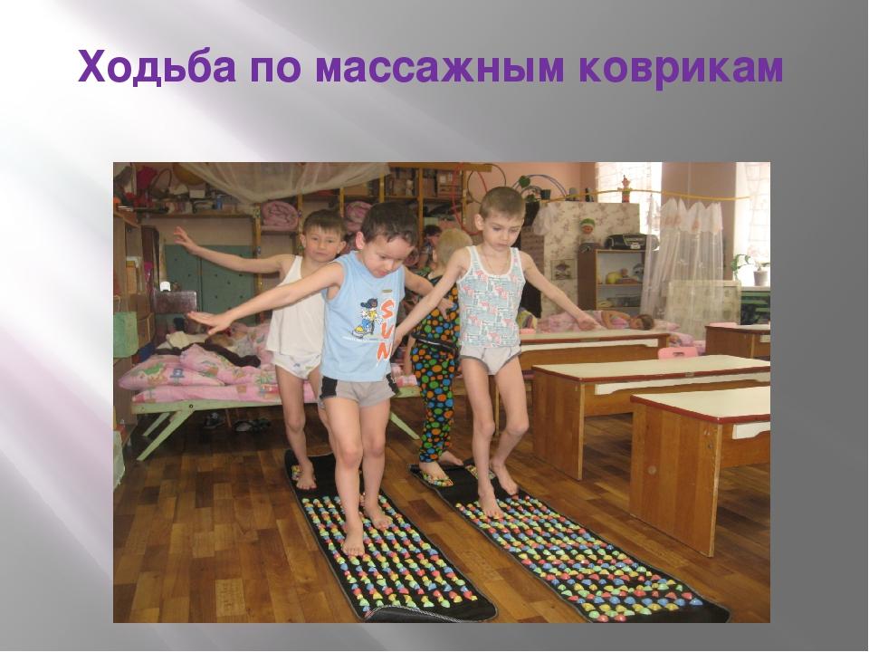 Ходьба по массажным коврикам