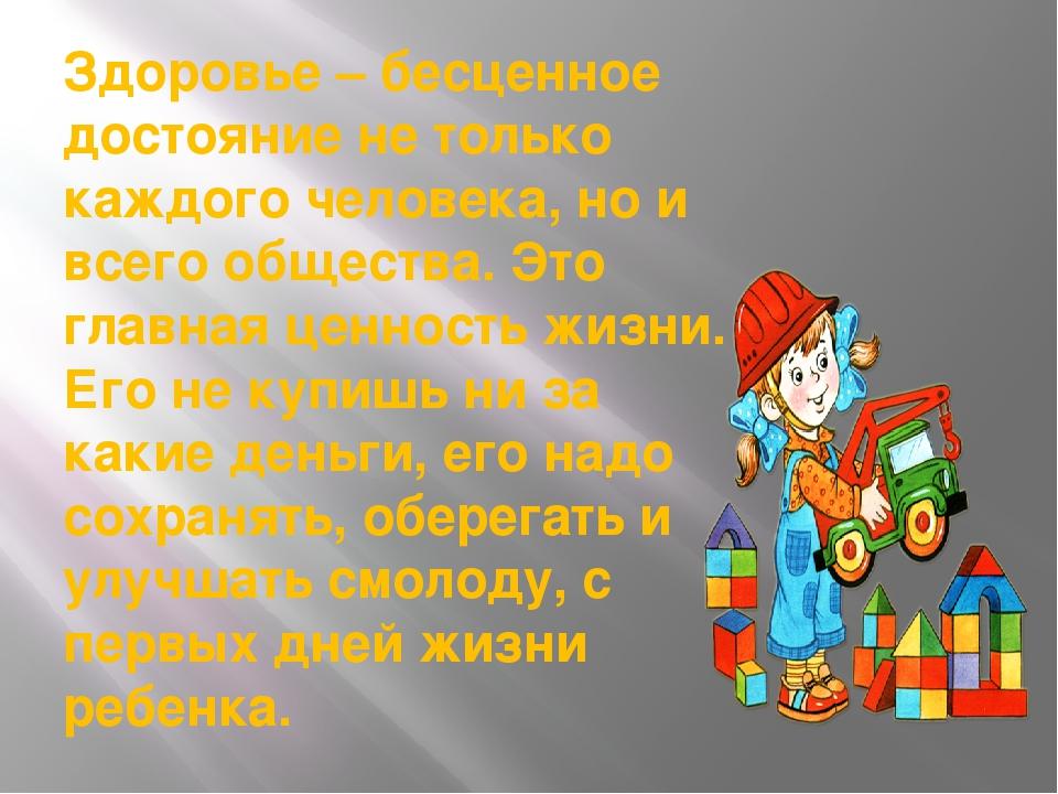 Здоровье – бесценное достояние не только каждого человека, но и всего обществ...