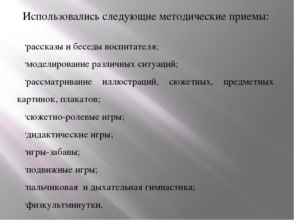 Использовались следующие методические приемы: рассказы и беседы воспитателя;...