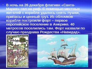 В ночь на 26 декабря флагман «Санта-Мария» сел на риф. С помощью местных жите
