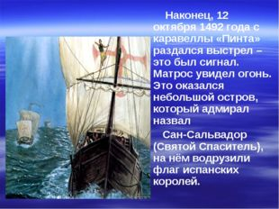 Наконец, 12 октября 1492 года с каравеллы «Пинта» раздался выстрел – это был