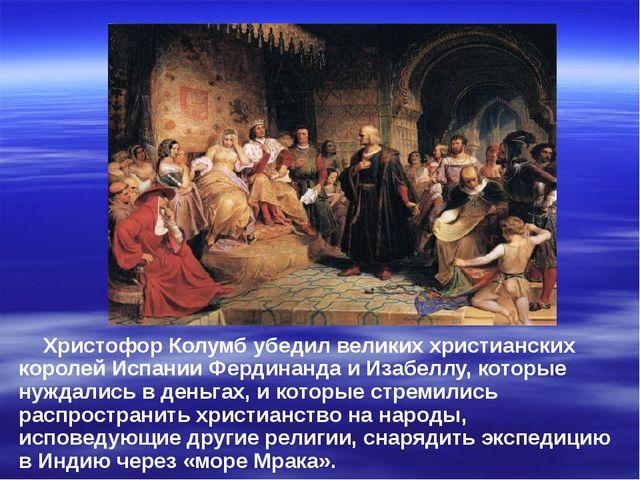 Христофор Колумб убедил великих христианских королей Испании Фердинанда и Из...