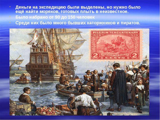 Деньги на экспедицию были выделены, но нужно было ещё найти моряков, готовых...