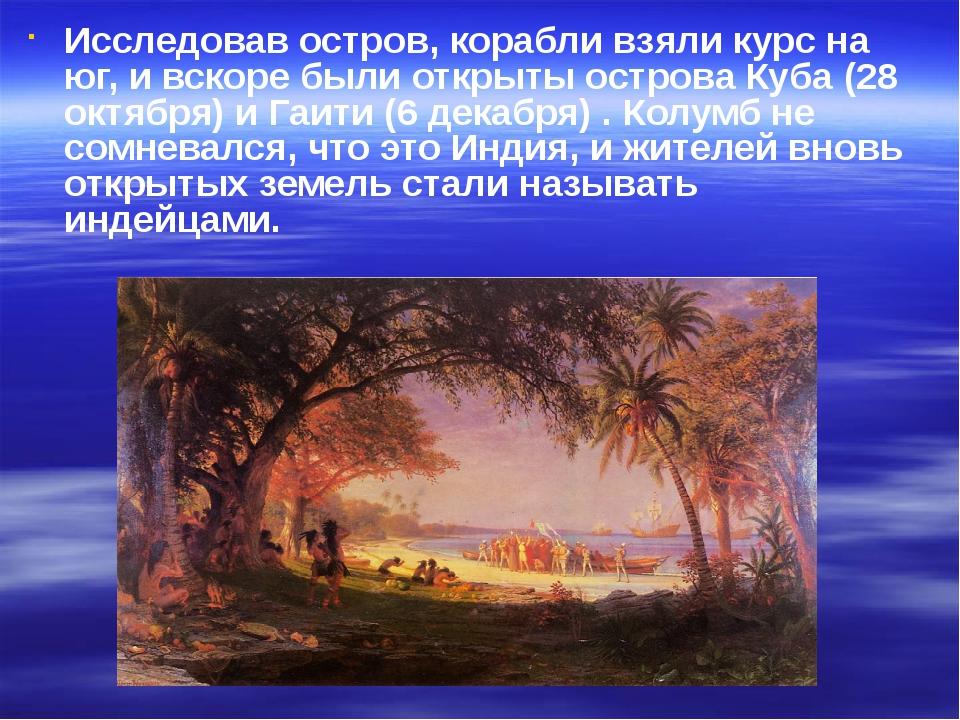Исследовав остров, корабли взяли курс на юг, и вскоре были открыты острова Ку...