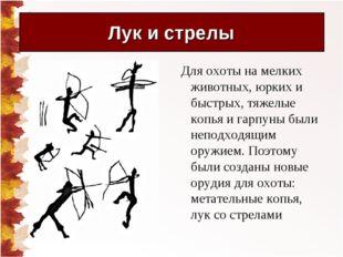 Лук и стрелы Для охоты на мелких животных, юрких и быстрых, тяжелые копья и г