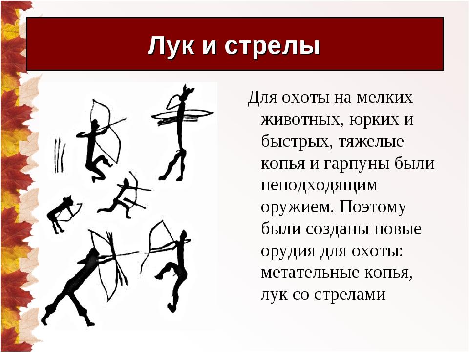 Лук и стрелы Для охоты на мелких животных, юрких и быстрых, тяжелые копья и г...