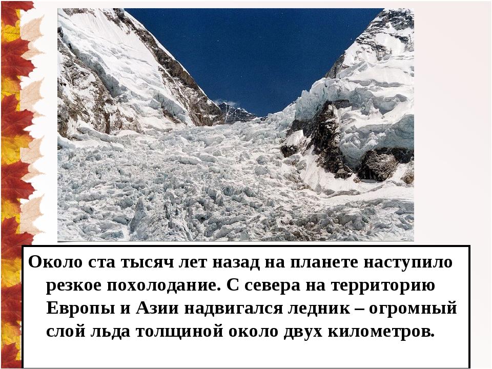 Около ста тысяч лет назад на планете наступило резкое похолодание. С севера н...