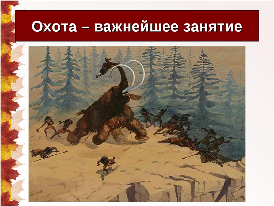 Охота – важнейшее занятие