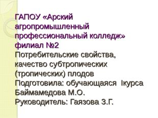 ГАПОУ «Арский агропромышленный профессиональный колледж» филиал №2 Потребител