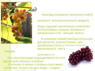 Виноград Виноград заслуженно пользуется славой целебного, высокопитательного