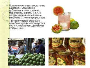 Применение гуавы достаточно широкое. Плод можно добавлять в соки, салаты, мор