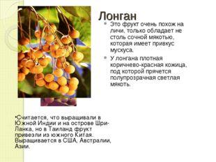 Лонган Это фрукт очень похож на личи, только обладает не столь сочной мякотью