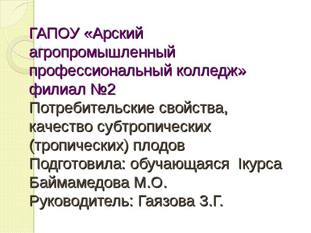 ГАПОУ «Арский агропромышленный профессиональный колледж» филиал №2 Потребител...