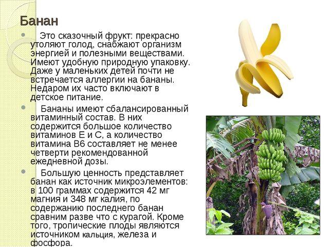 Банан Это сказочный фрукт: прекрасно утоляют голод, снабжают организм энергие...