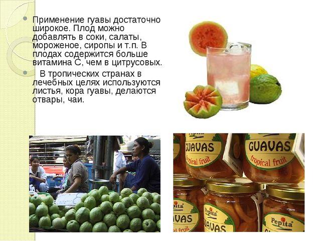 Применение гуавы достаточно широкое. Плод можно добавлять в соки, салаты, мор...