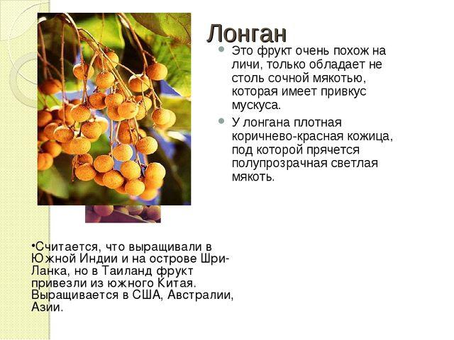Лонган Это фрукт очень похож на личи, только обладает не столь сочной мякотью...
