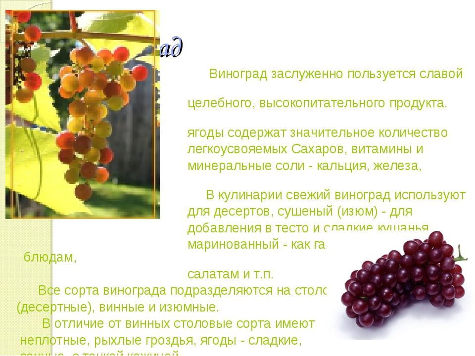 Виноград Виноград заслуженно пользуется славой целебного, высокопитательного...