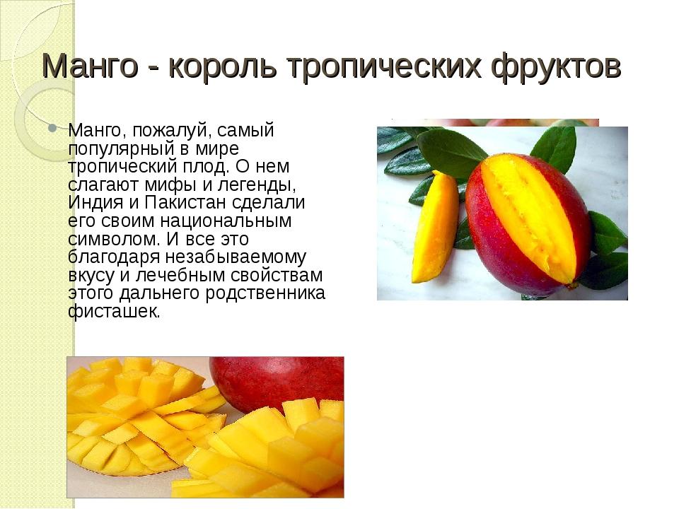 Манго - король тропических фруктов Манго, пожалуй, самый популярный в мире тр...