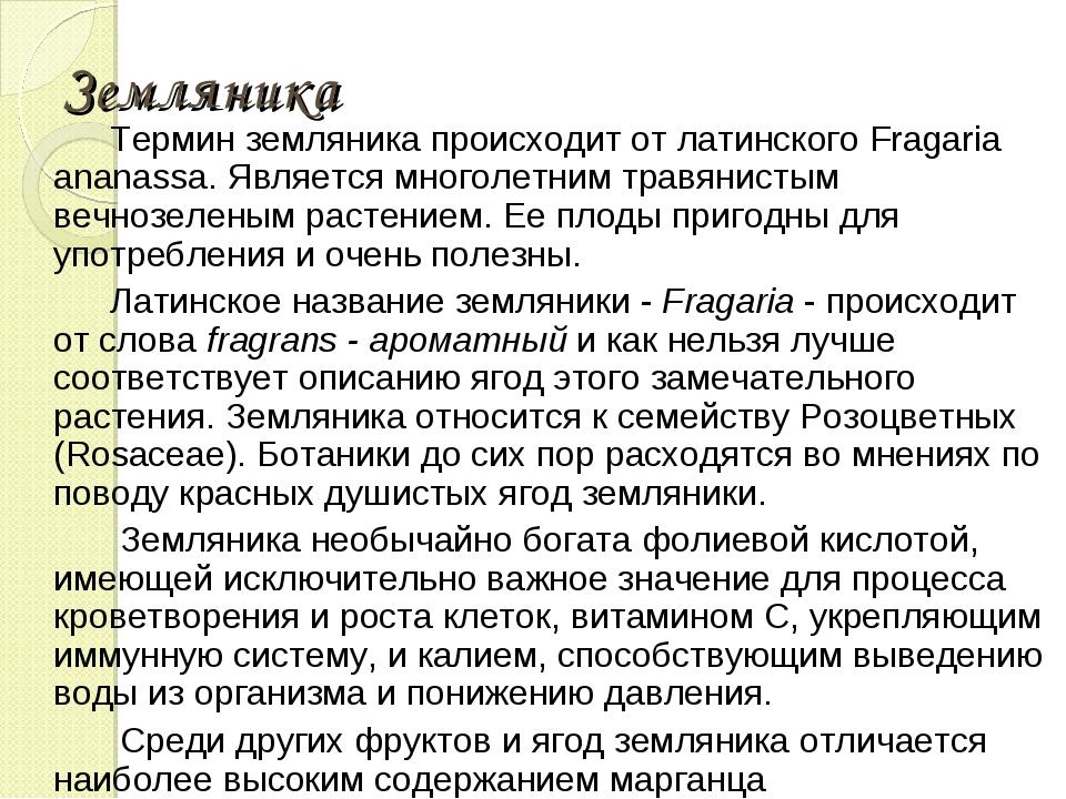 Земляника Термин земляника происходит от латинского Fragaria ananassa. Являет...