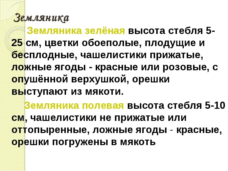 Земляника Земляника зелёная высота стебля 5-25 см, цветки обоеполые, плодущие...