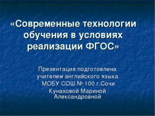 «Современные технологии обучения в условиях реализации ФГОС» Презентация подг