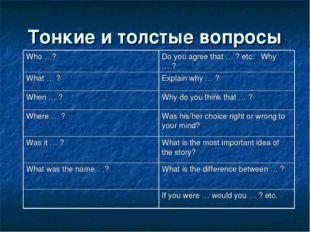 Тонкие и толстые вопросы Who …?Do you agree that … ? etc. Why … ? What … ?