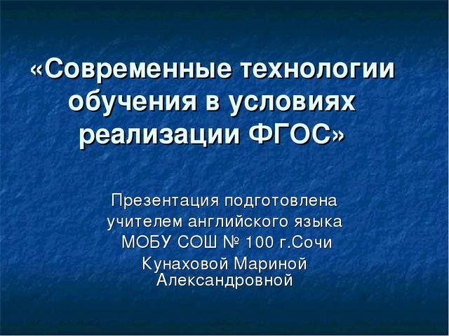 «Современные технологии обучения в условиях реализации ФГОС» Презентация подг...